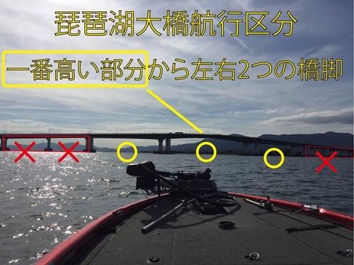 琵琶湖大橋 航路