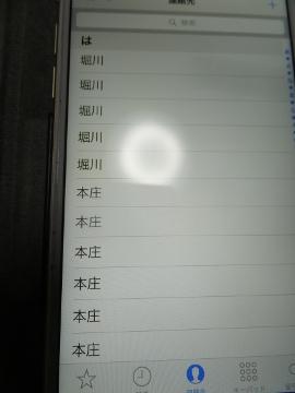 Iフォン不調3
