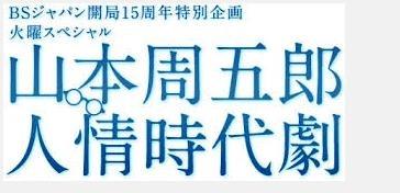 山本周五郎人情時代劇 - 時代劇...