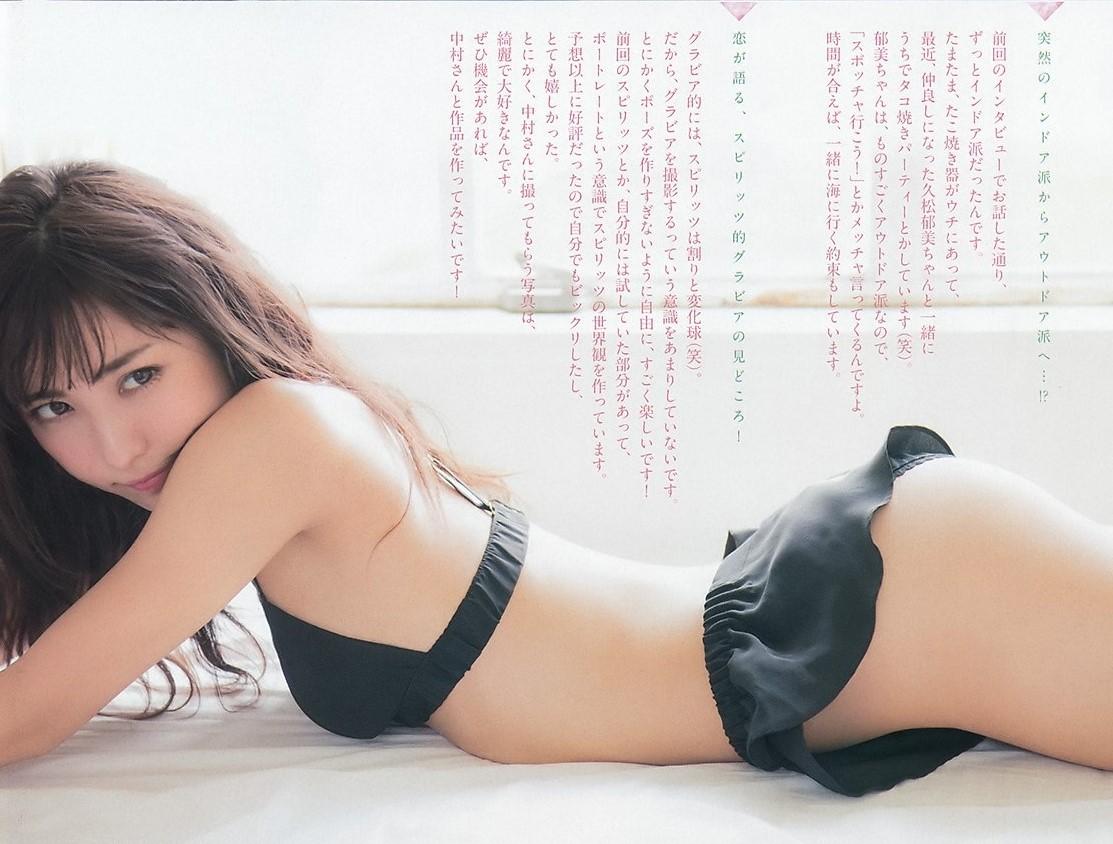 石川恋の夏3