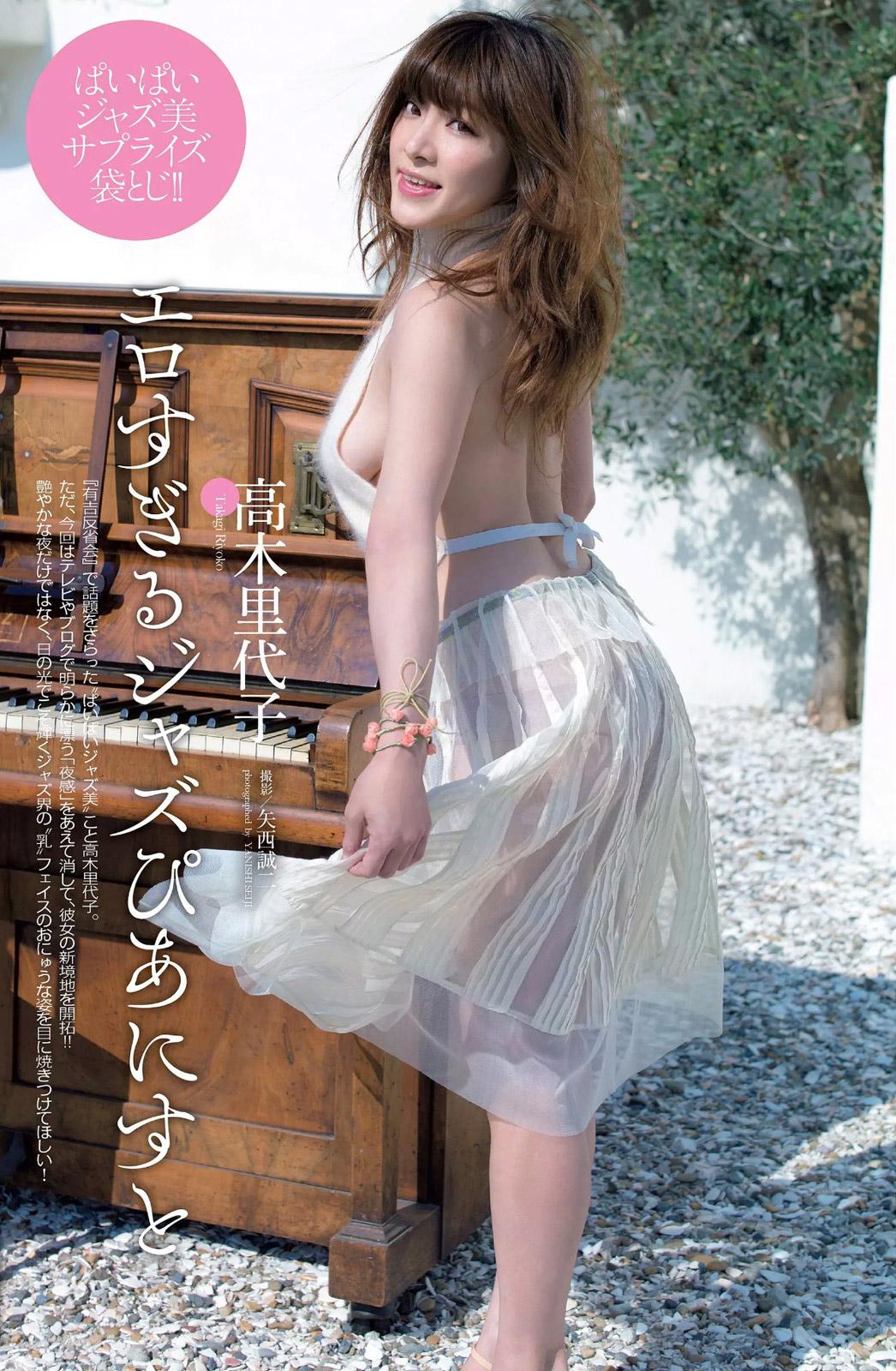 エロピアニスト高木里代子7