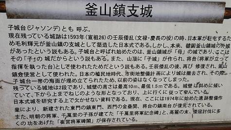 釜山鎮支城