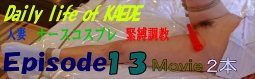 kaeBlog0827ep13-640x200.jpg