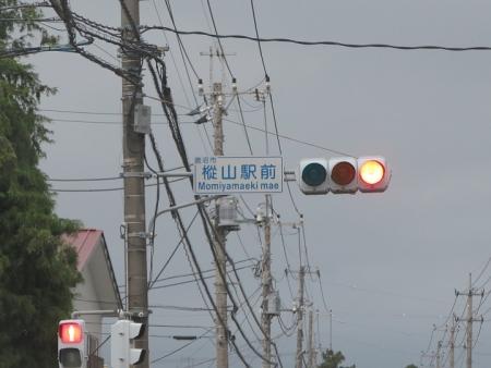 栃木 樅山駅前