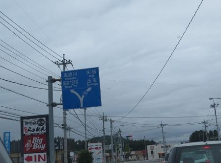 栃木県日光市付近