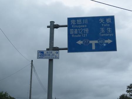 栃木県 道の駅『湧水の郷 しおや』