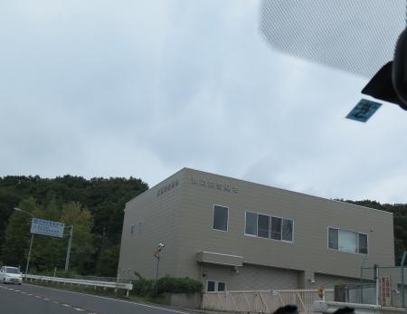栃木県 那須除雪基地