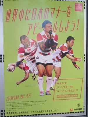 東急のポスター