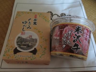 くるみゆべしと米沢牛ポテト