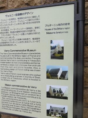 ヴェルニー記念館