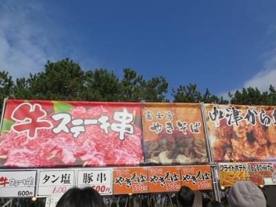 肉串と富士宮焼きそば