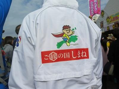 島根ジャケット 吉田くん