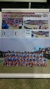 神奈川小学生ソフトテニス