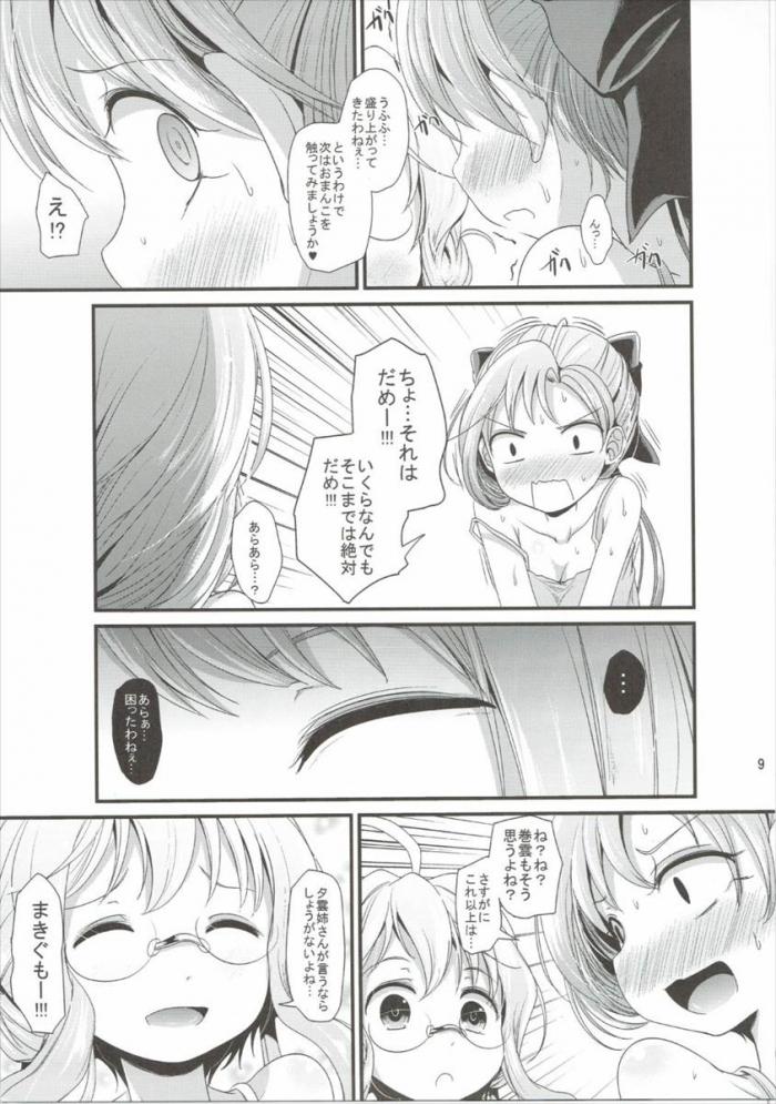 秋雲「な…なに舌入れてんのよ!!!」