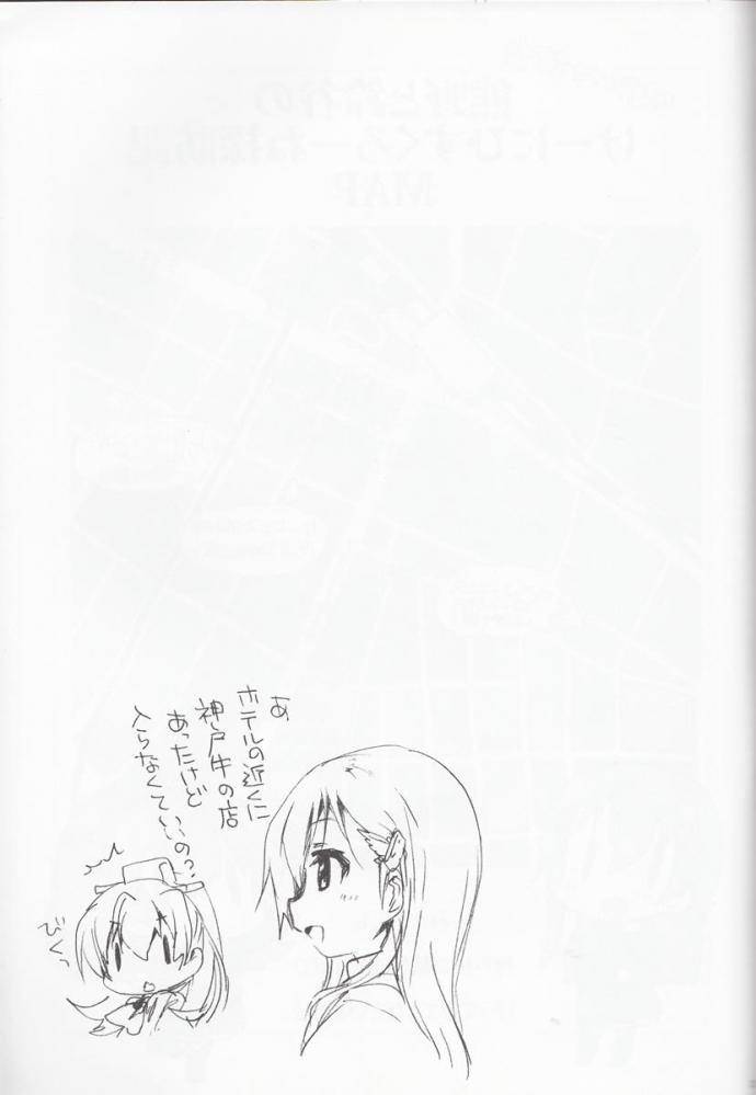 熊野「あああ謝って!くまポチさんにお謝りなさい!!」