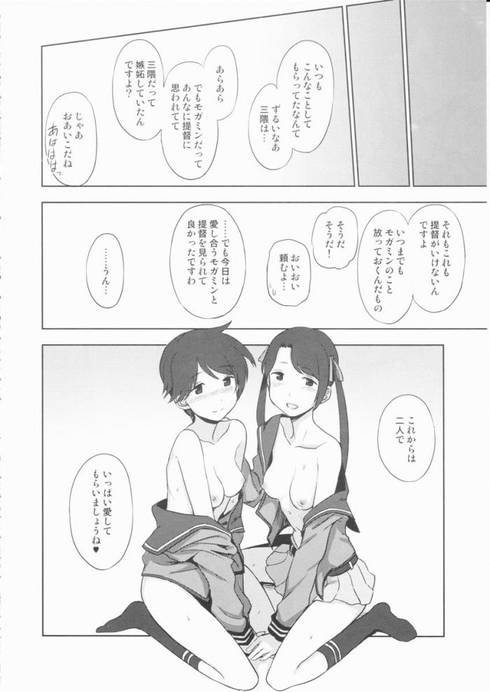 最上「ねえ三隈…気持ちいいものなの…?」