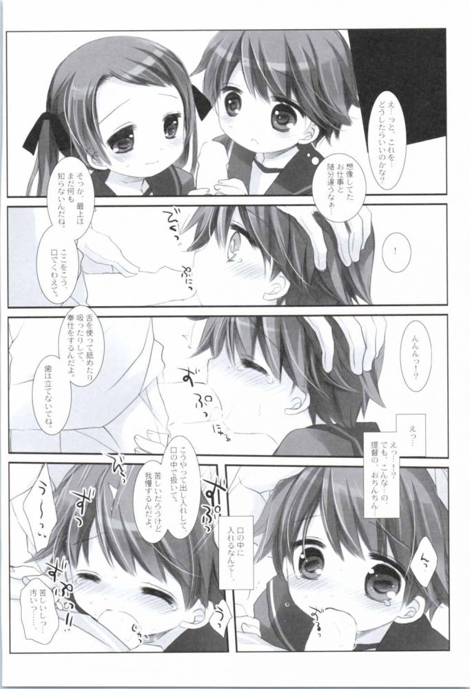 熊野「わっ…わたくしだけなかまはずれにして…っ」