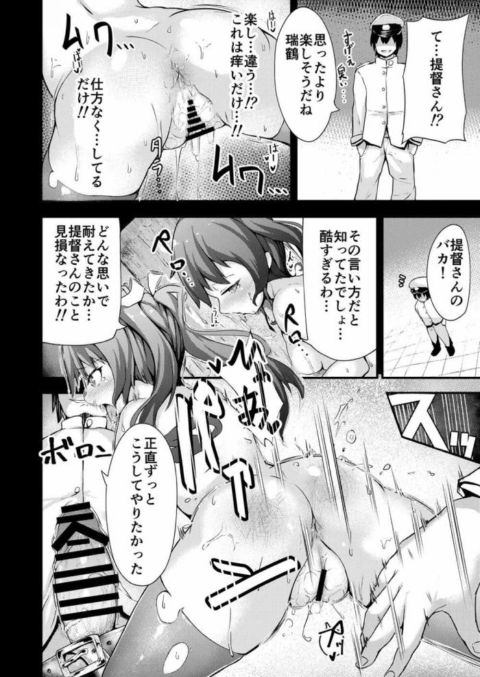瑞鶴「かゆい!!えっちなとこかゆいよ!!」