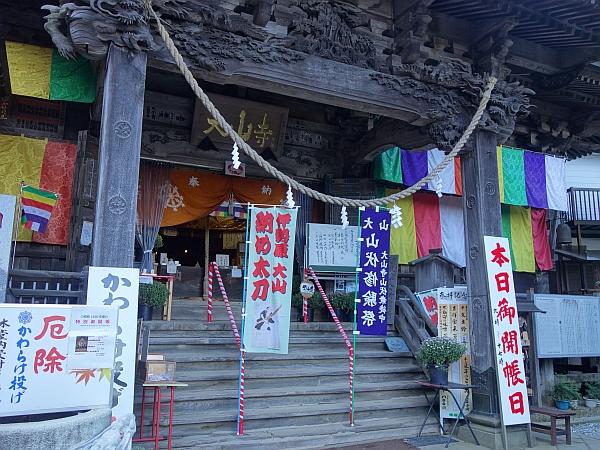 霊場巡りの旅ブログ 2015年10月