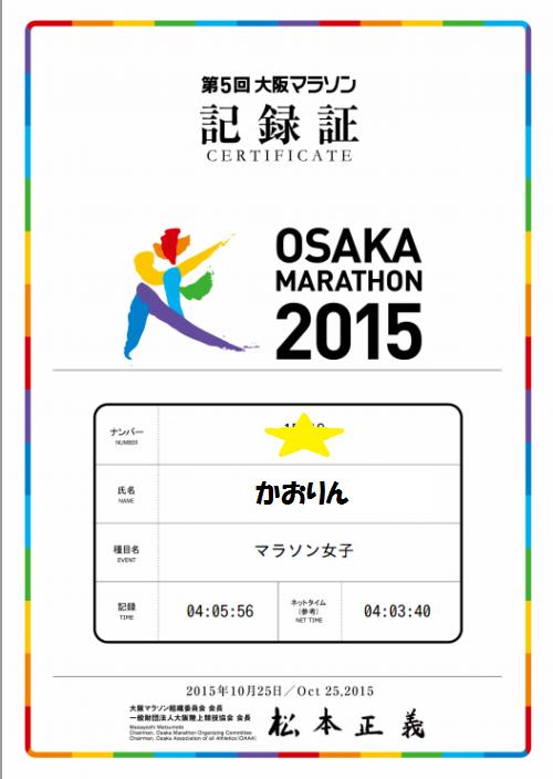 大阪マラソン記録証_convert_20151026214017