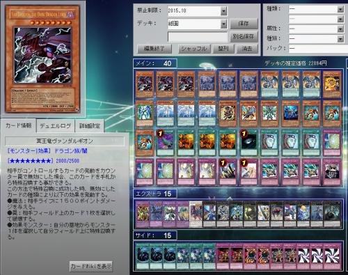 20151109剣闘獣