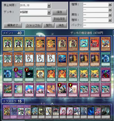 20151124剣闘獣