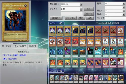 20151202幻獣B