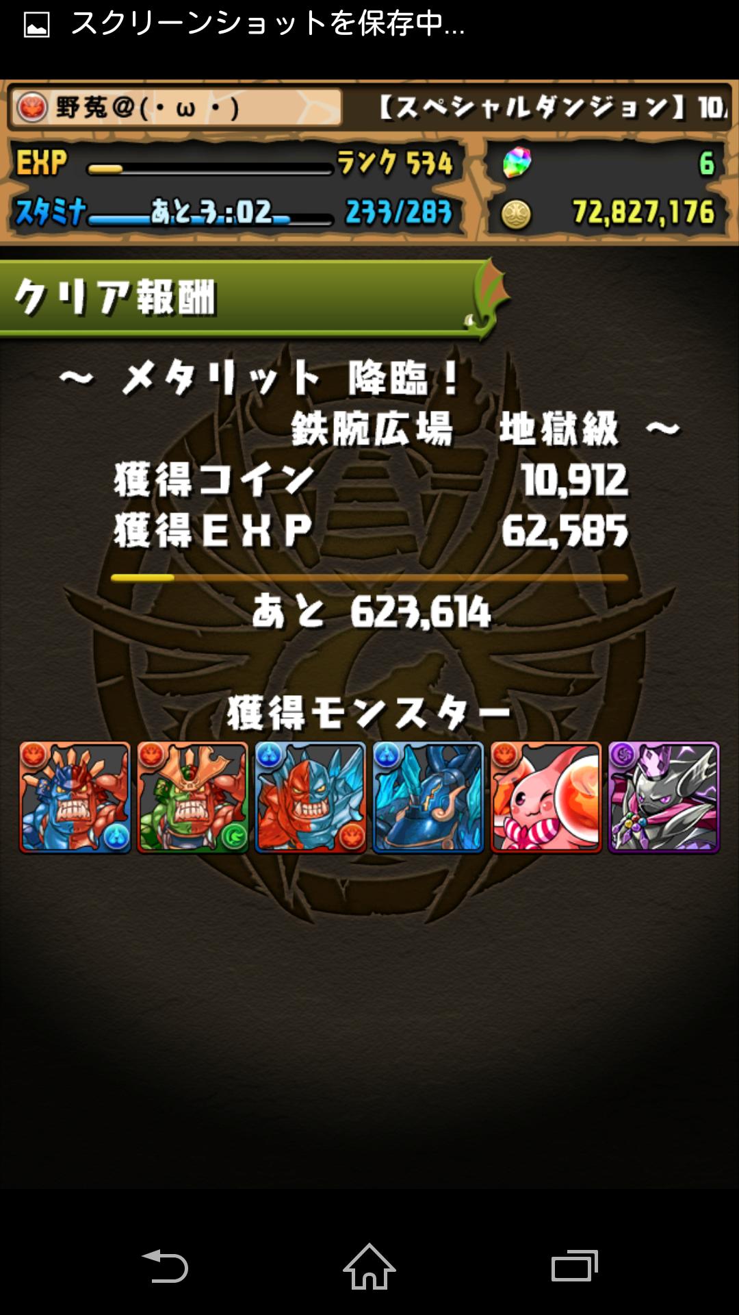 Screenshot_2015-10-29-23-11-03.png