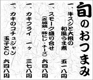 旬 15冬