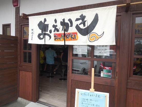 DSCN5518oekaki (2)