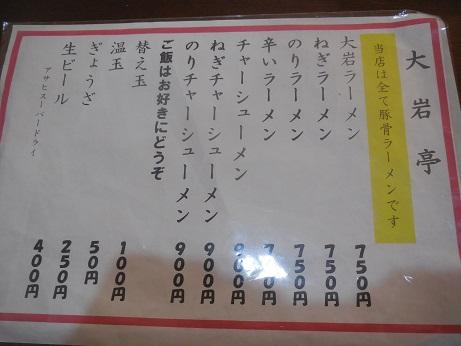 DSCN5647ooiwatei (2)
