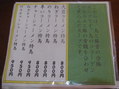 DSCN5647ooiwatei (3)