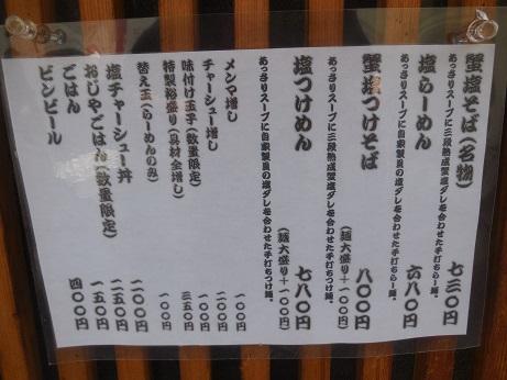DSCN7062hiro (4)