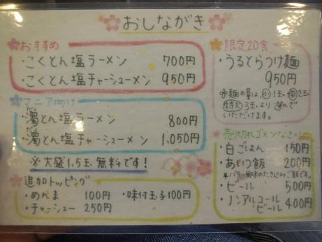DSCN7708kataguruma (3)