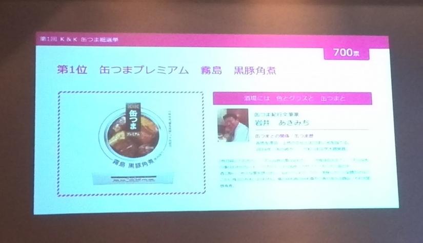 第1回 KK 缶つま総選挙 06