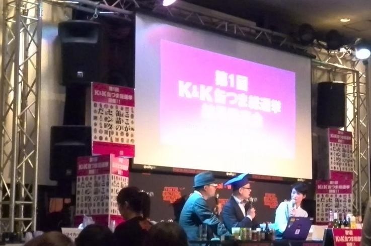 第1回 KK 缶つま総選挙 05