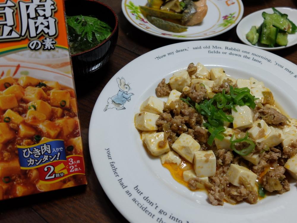 丸美屋 マーボ豆腐