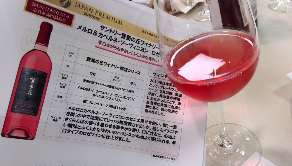 日本ワイン サントリー 07