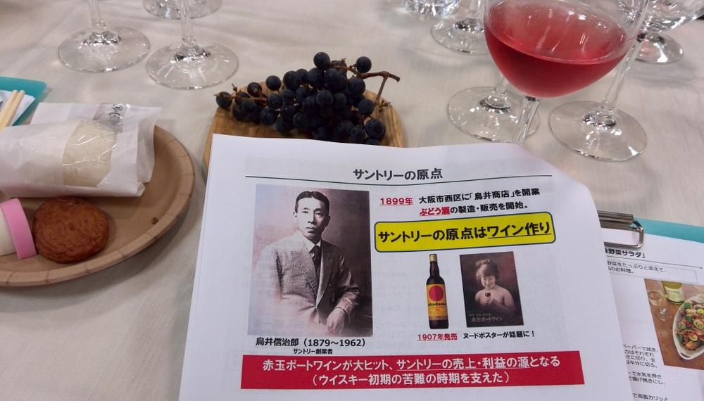 日本ワイン サントリー 06