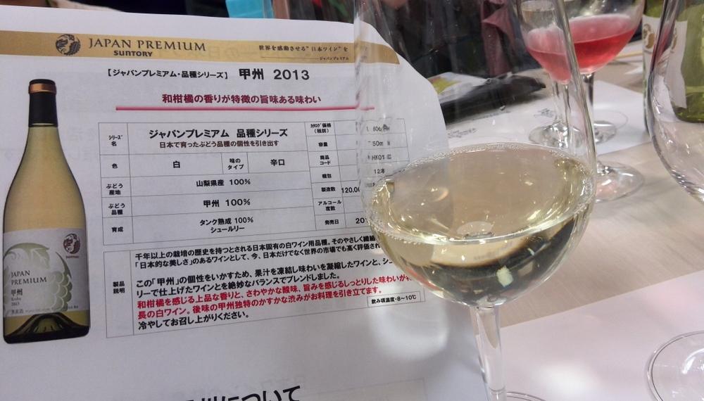 日本ワイン サントリー 08