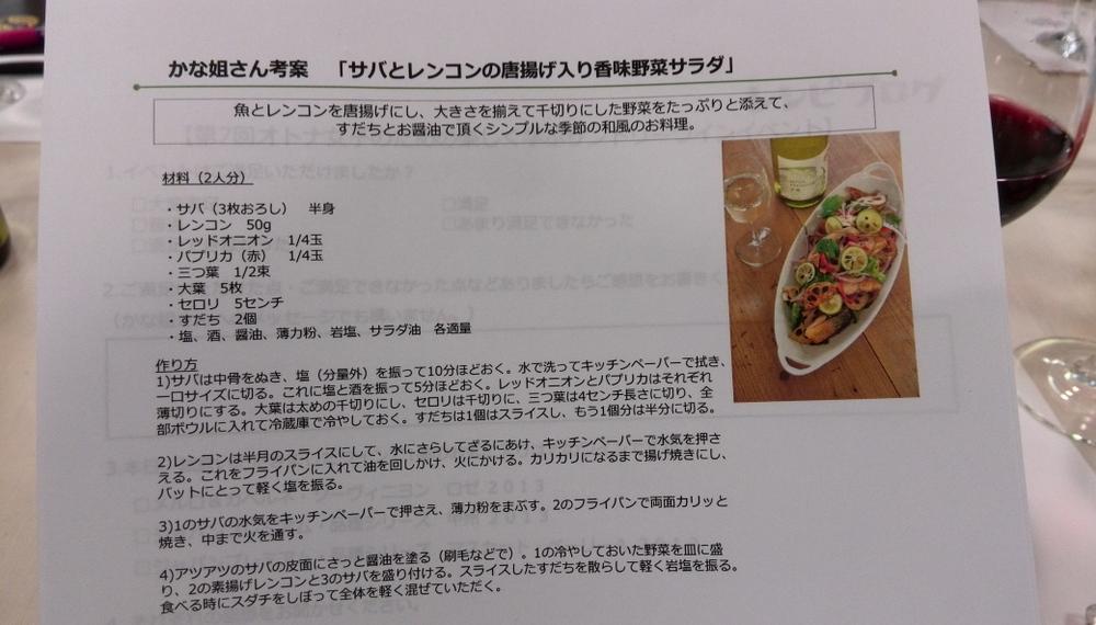 日本ワイン サントリー 10