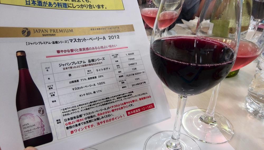 日本ワイン サントリー 09