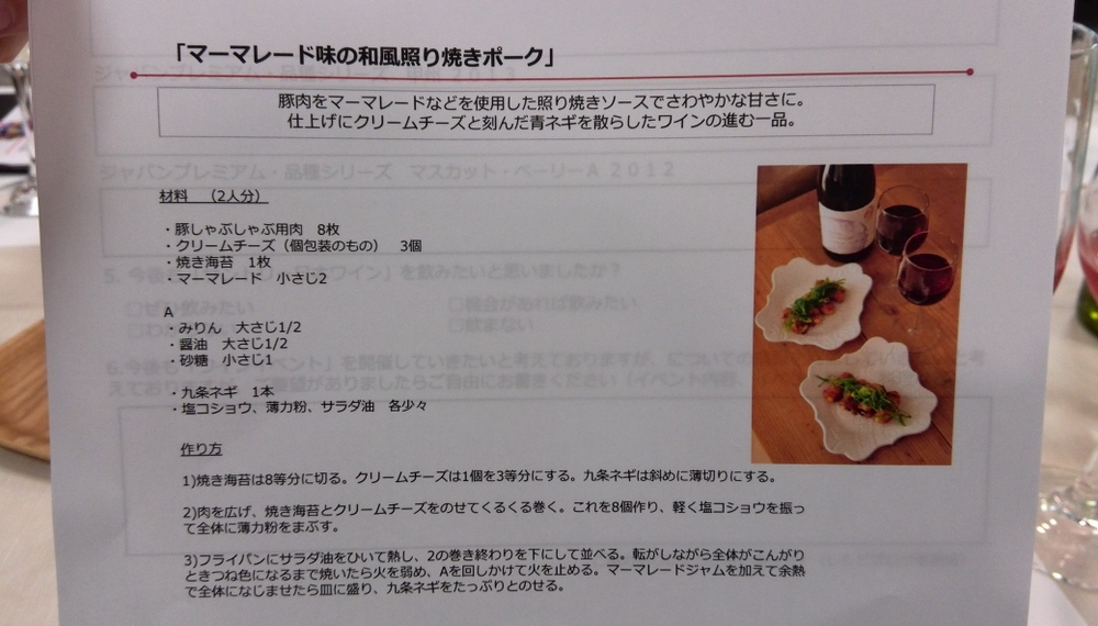 日本ワイン サントリー 11