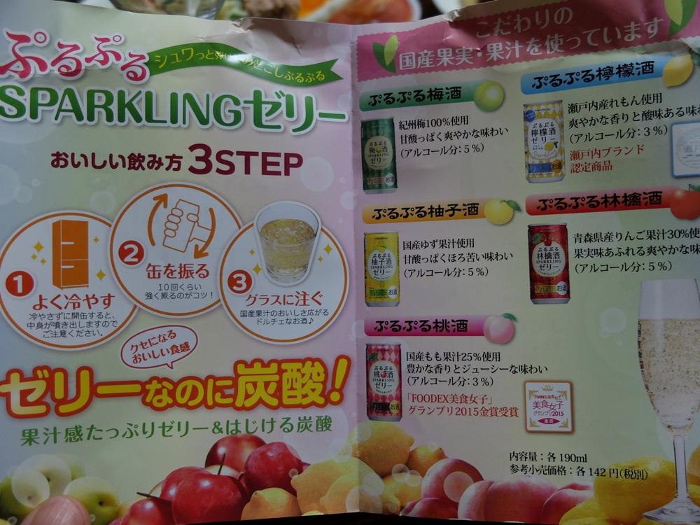 白鶴ぷるぷるスパークリングゼリー02