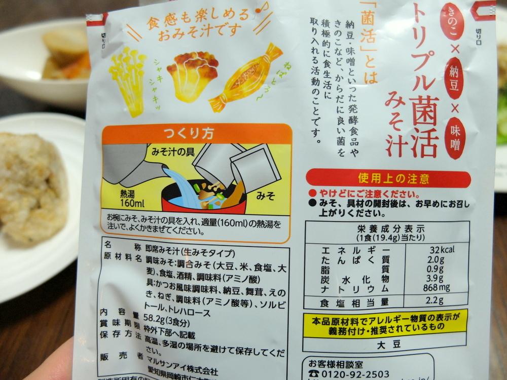 トリプル菌活みそ汁03