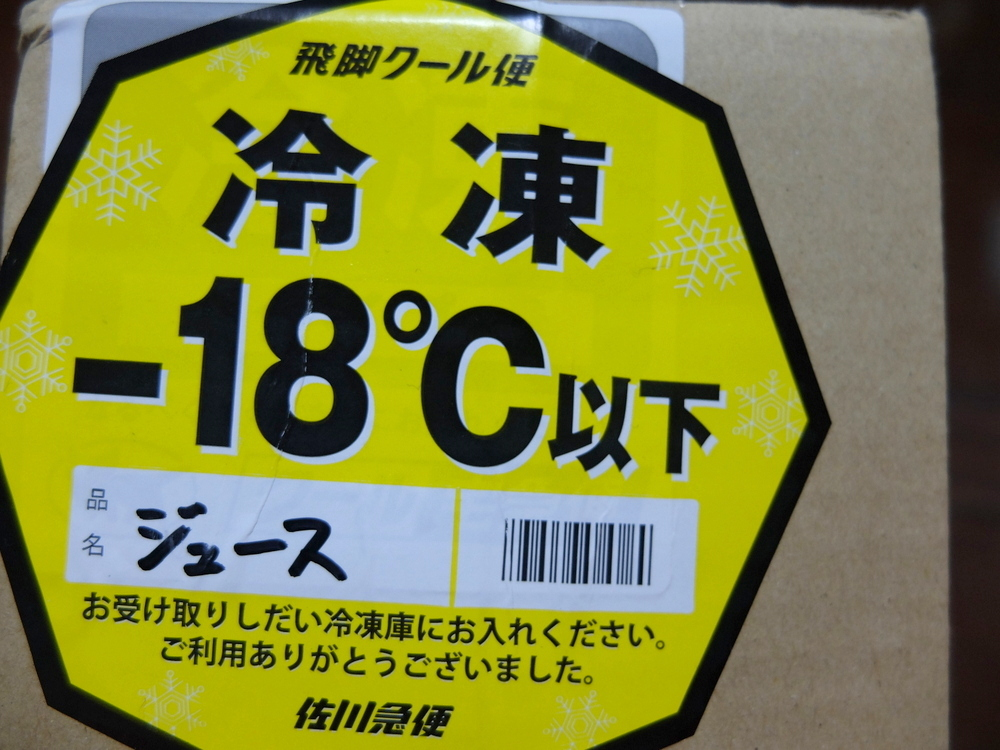 人参ジュース02