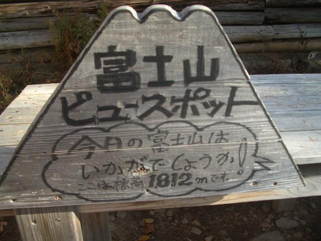 富士見平小屋前のビュースポット