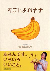 すごいよバナナ