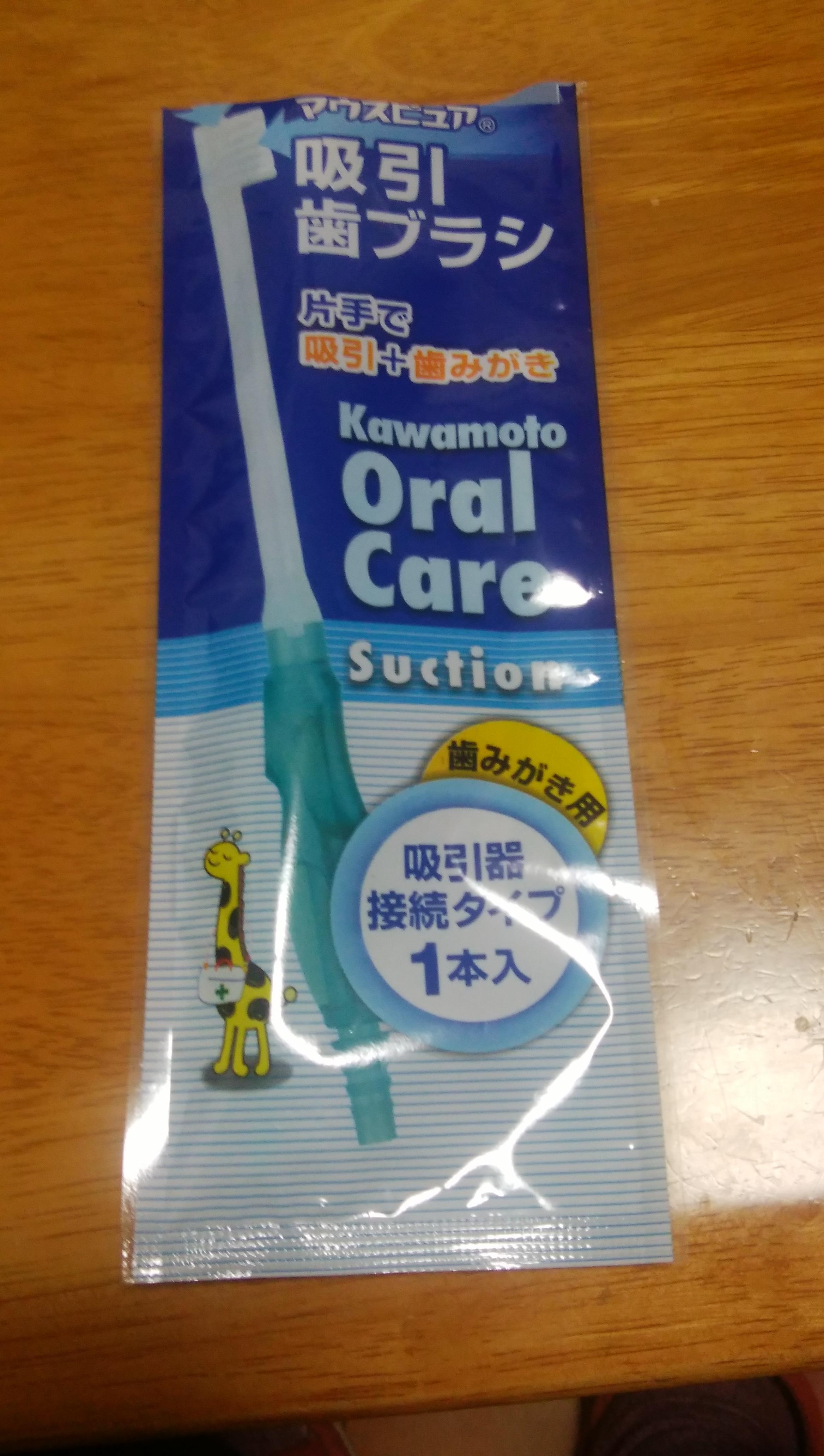 吸引歯ブラシ