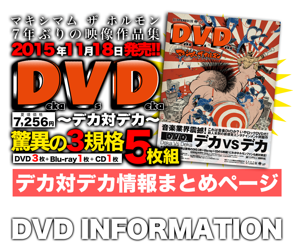 DVDmatomehead_PC151023.png